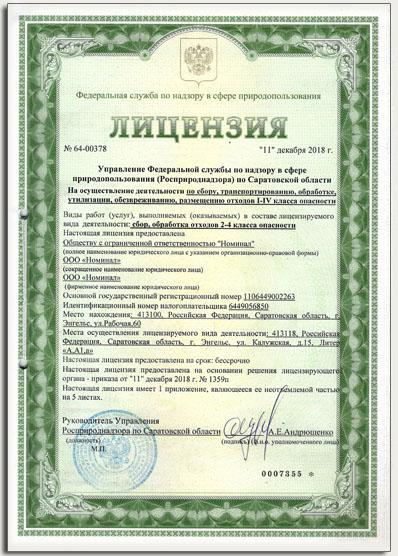 Лицензия - Сбор транспортировка обработка утилизация обезвреживание размещение отходов