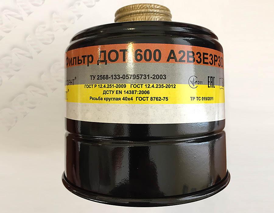 противогазные фильтры ДОТ-600