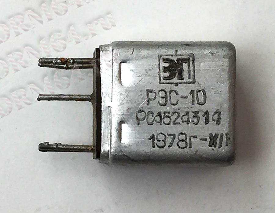 Реле РЭС-10